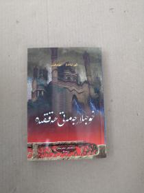 西域和卓家族研究(维吾尔文版)