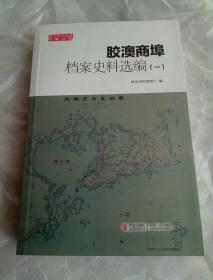 胶澳商埠档案史料选编  一     (青岛城市档案文献丛刑)