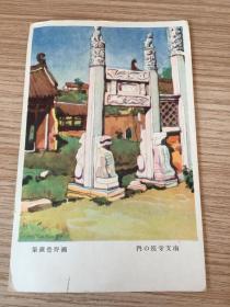 """侵华战时南支派遣军第8963战队的日军写给亲人的军事邮便一枚,正面绘有""""南支寺院石门""""画作【9】"""