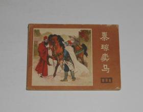 连环画--说唐之二秦琼卖马  1982年