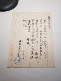 五十年代西北大学毛笔手写信札