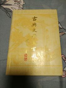 古典文学三百题(精装)