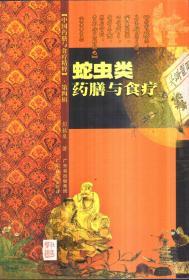 中国药膳与食疗精粹 第四辑 蛇虫类药膳与食疗