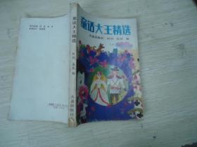 童话大王精选
