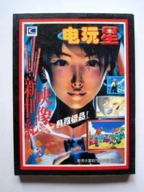 【游戏光盘】电玩星2 百变奇兵(4CD)