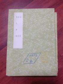 诗说《及其他二种》(影印本)此据灵签阁丛书本排印初编各丛书仅有此本,竖版繁体字、品相以图片为准、后两篇是影印木刻本