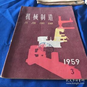 机械制造 1959.3