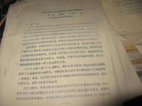 北京人化石产地的维积物的古地磁地层学研究  油印本