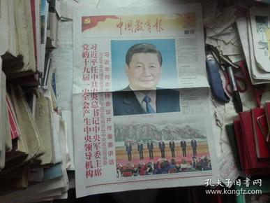 中国教育报2017年10月26日【党的十九届一中全会产生中央领导机构】