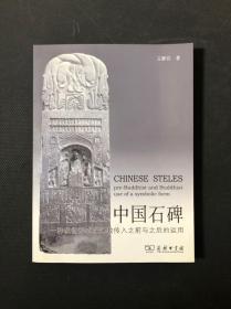 中国石碑:一种象征形式在佛教传入之前与之后的运用  著 /  / 2011-04 / 平装