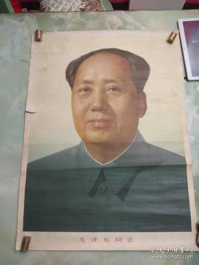 2开宣传画《毛泽东同志》