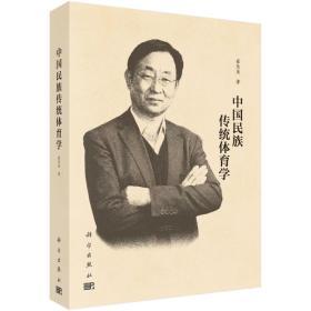 中国民族传统体育学