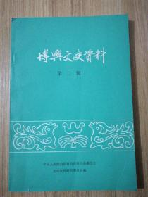 博兴文史资料(第二辑,20141112)
