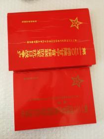 第一二〇师陕甘宁晋绥联防军抗日战争史+附册(两本合售)