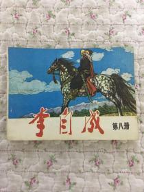 连环画:李自成(第八册)