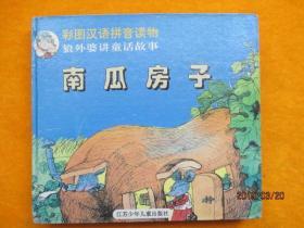 狼外婆讲童话故事:南瓜房子(彩图汉语拼音读物)