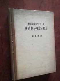 【构造物的强度与变形(精装日文原版 )武藤清 著
