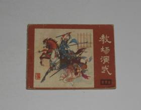 连环画--说唐之三教场演武1981年