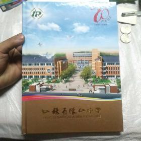 江苏省怀仁中学建校70周年纪念邮册1938--2008
