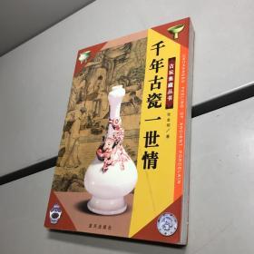 古玩集藏丛书:千年古瓷一世情 【一版一印 正版现货   实图拍摄 看图下单】