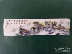 浅降彩山水景色镇纸·镇尺·文房用品摆件.