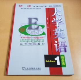 大学英语 预备级 1(精读修订本)