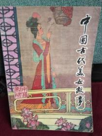 中国古代美女故事