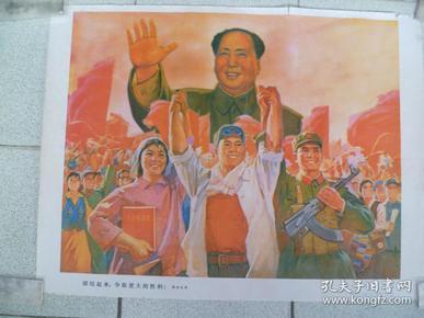 文革宣传画:团结起来争取更大胜利