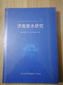济南泉水研究(精装,20141112)