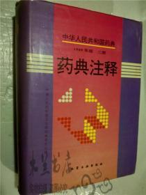 中华人民共和国药典 1990年版 二部 药典注释 中华人民共和国卫生部药典委员会编 化学工业出版社. 16开硬精装