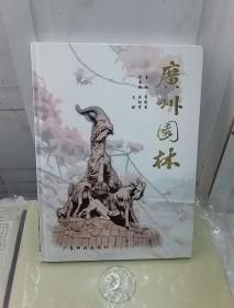 广州园林:[图集]