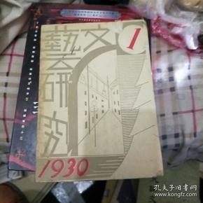文艺研究1930,第一辑