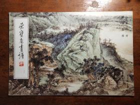 荣宝斋画谱 一六三(163):山水部分