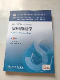 臨床藥理學(第5版) 李俊/本科臨床/十二五普通高等教育本科國家級規劃教材
