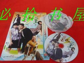 三七撞上二十一 DVD2 此商品只能发快递不能发挂刷