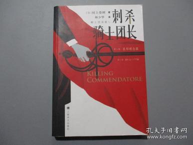 刺杀骑士团长(第1部:显形理念篇)【译者林少华签名钤印本】