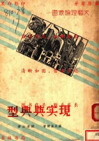 现实与典型-罗森达尔著 张香山译-民国光明书局刊本(复印本)