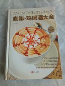 咖啡·鸡尾酒大全