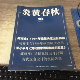 炎黄春秋2014年第10.11期