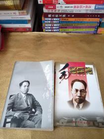 毛泽东传 2册合售 华龄出版社