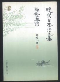 现代日本小说集 两条血痕(苦雨斋译丛)
