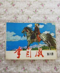 连环画;李自成(第八册)