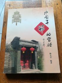 中国年节的习俗