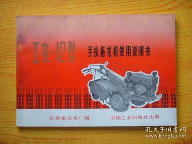 工农-12型手扶拖拉机使用说明书
