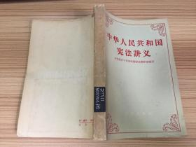 中华人民共和国宪法讲义