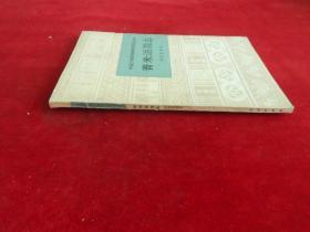 普米语简志--中国少数民族语言志丛书