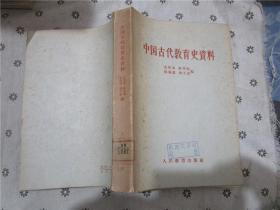 中国古代教育史资料
