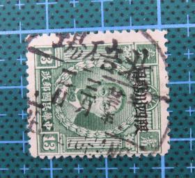民国烈士像邮票--销邮戳--北碚场(四川省)