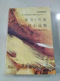 索尔·贝娄短篇小说集(一版一印)