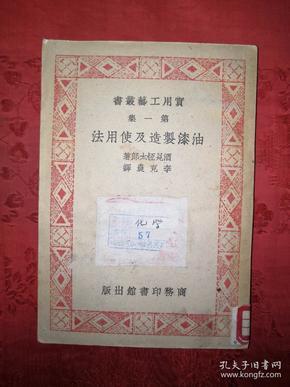 绝版老书:油漆制造及使用法